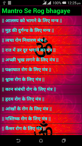 android Remedies by mantra Screenshot 0