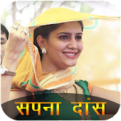 Sapna Chaudhary - Dance - Song - Ragini - News