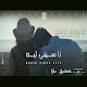 ناسيني ليه Download for PC Windows 10/8/7