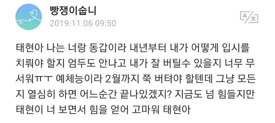 taehyun fan advice 4