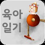 육아 일기 Icon