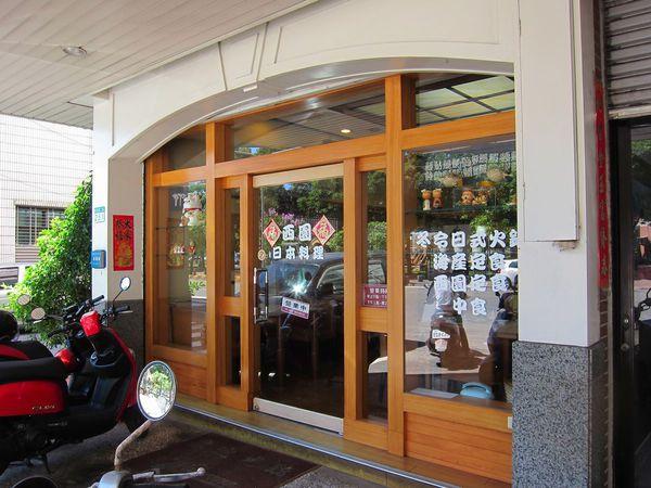 西園日本料理
