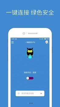 一键 翻墙VPN(蓝灯 Lantern、赛风Psiphon、快喵、SuperVPN OpenVPN)