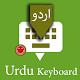 Urdu English Keyboard : Infra apps Download for PC Windows 10/8/7