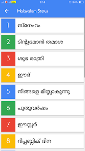Malayalam Status Latest 2017 - náhled