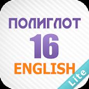 Полиглот 16 Lite - Английский язык за 16 уроков