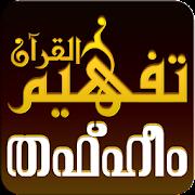 Thafheemul Quran