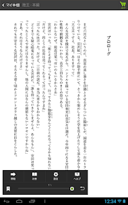 dブックマイ本棚 screenshot 7