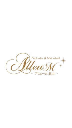 京都北山のネイルサロン&ネイルスクール「アリューム」