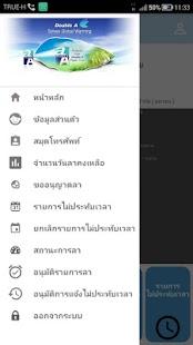 HRMS Mobile AA screenshot