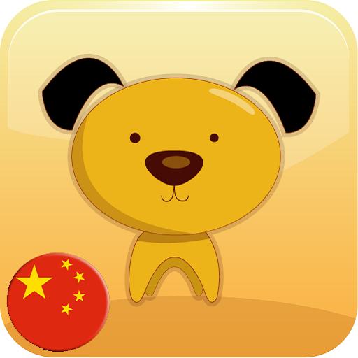 小狗狗和大狗训练 遊戲 App LOGO-硬是要APP