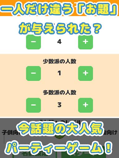 免費下載拼字APP|ワードウルフ(ワード人狼) - パーティーゲーム 無料 app開箱文|APP開箱王