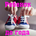 Ребенок до года APK
