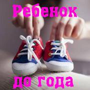 App Ребенок до года APK for Windows Phone