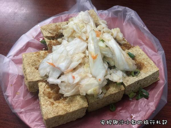外酥內嫩的竹南人宵夜 可口臭豆腐