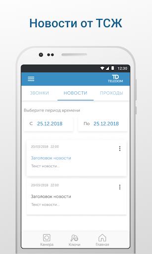 Teledom 0.4.13 screenshots 4