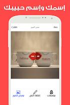 إسمك وإسم حبيبك في صورة 2017 - screenshot thumbnail 05
