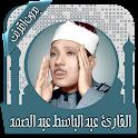 قرأن كامل عبد الباسط بدون نت icon