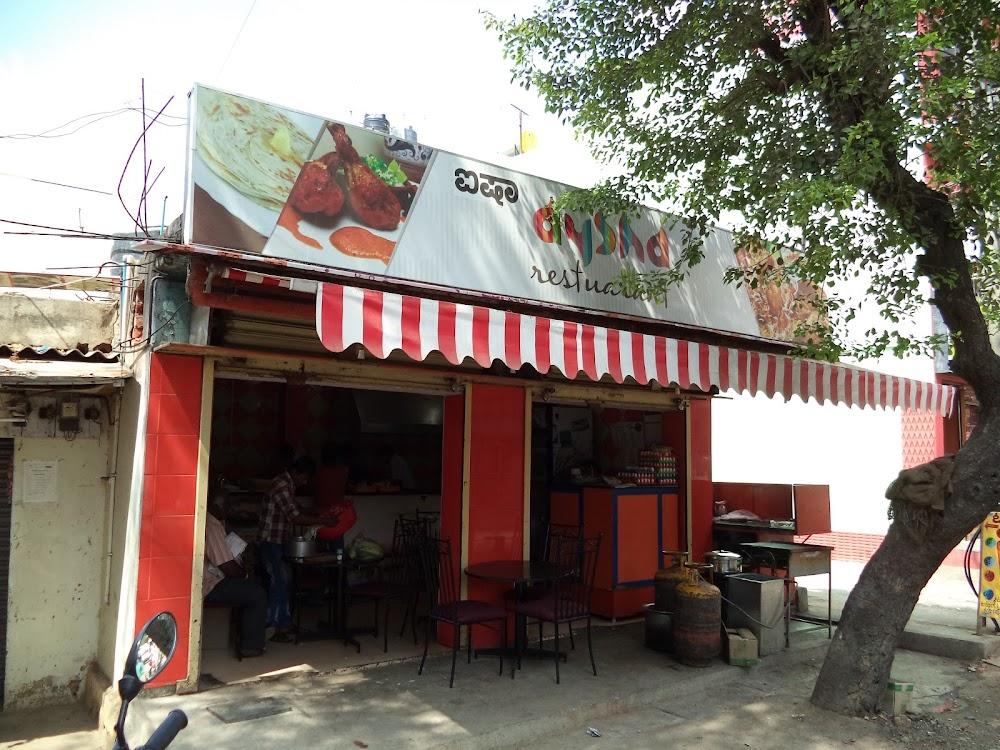 Aysha Restaurant photo
