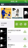 Screenshot of FUN流行音樂館