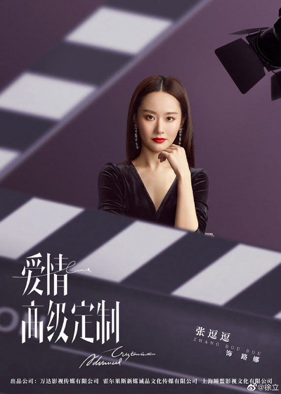 Love Designer / Love Advanced Customization China Drama