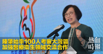 陳肇始率100人考察大灣區 加強醫療衞生領域交流合作