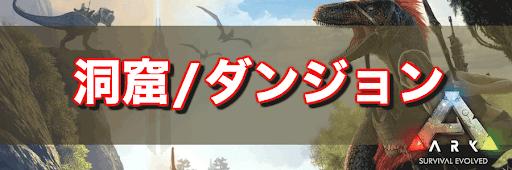 ARK_洞窟・ダンジョン