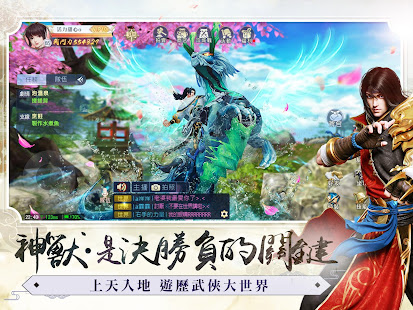 Mod Game 那一劍江湖 for Android