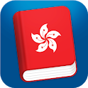 Learn Cantonese Phrasebook Pro icon