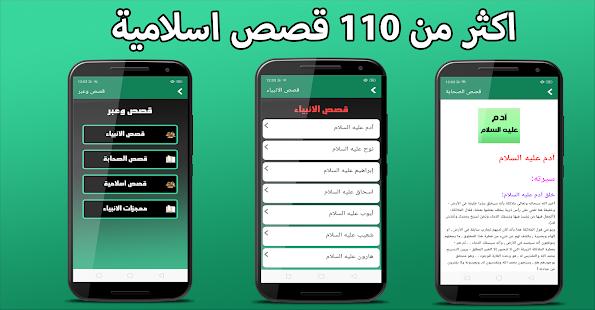 App القرآن الكريم قراءه واستماع APK for Windows Phone