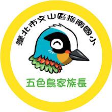 Photo: 五色鳥家族長徽章