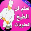 تعلم الطبخ والحلويات بدون نت icon