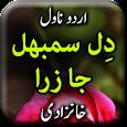 Dil Sambhal Ja Zara by Khanzadi - Urdu Novel icon