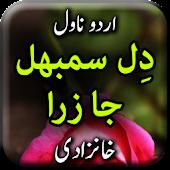 Dil Sambhal Ja Zara By Khanzadi - Urdu Novel Android APK Download Free By Aarish Apps