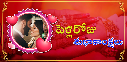 Wedding Anniversary Photo Frames In Telugu Apps On Google Play
