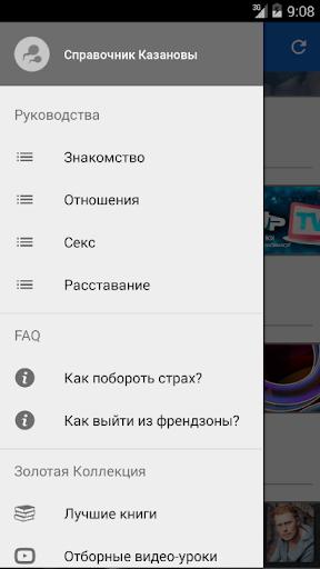 Справочник Казановы