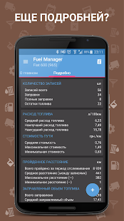 Расход топлива - Fuel Manager Pro Screenshot
