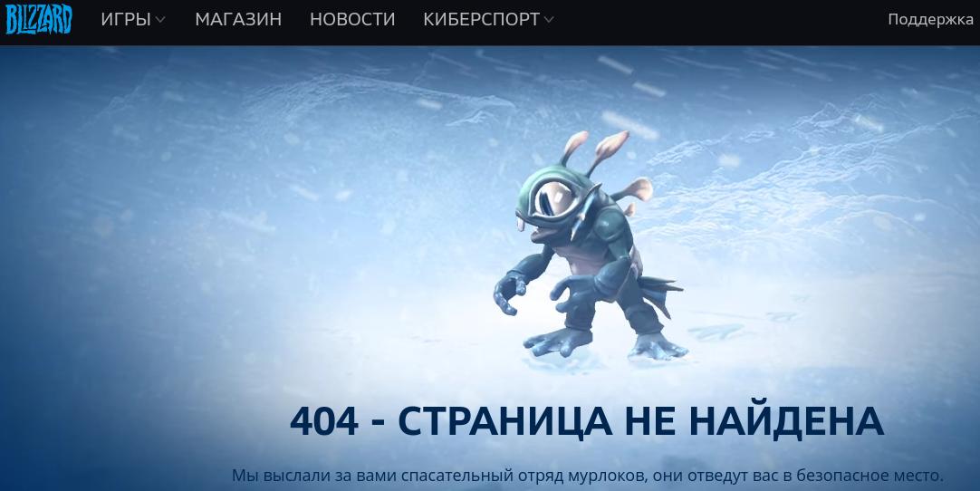 Применяйте юморной стиль пр оформлени странирцы 404 ошибки