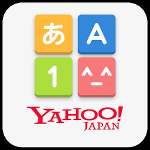Yahoo!キーボード 無料きせかえ・顔文字アプリ