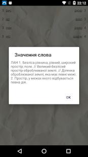 Балда українською,пошук слів - náhled