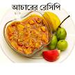 Mango | আমের আচারের রেসিপি APK