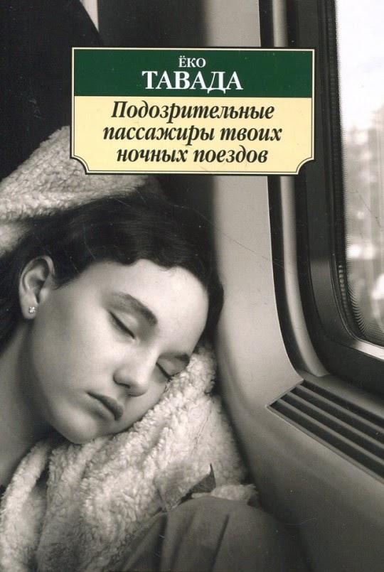 знакомство для отдыха поезда