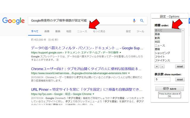 google検索タブ固定 - google-search-tab-fix