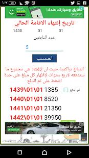 رسوم التابعين و المرافقين - náhled