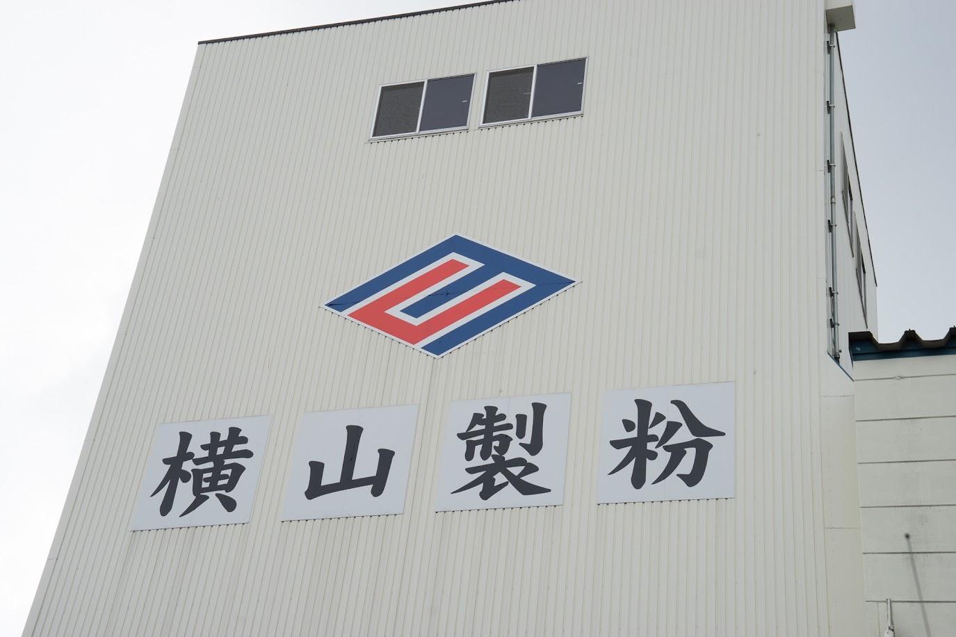 横山製粉(株)札幌市白石区