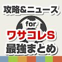 攻略ニュースまとめ for ワールドサッカーコレクションS icon