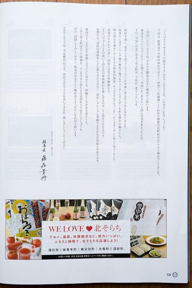 あとがき:編集長・藤森貴将 氏