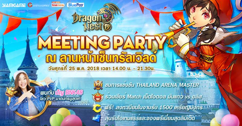 [Dragon Nest M] Meeting Party ครั้งแรกกับปัญ BNK48!
