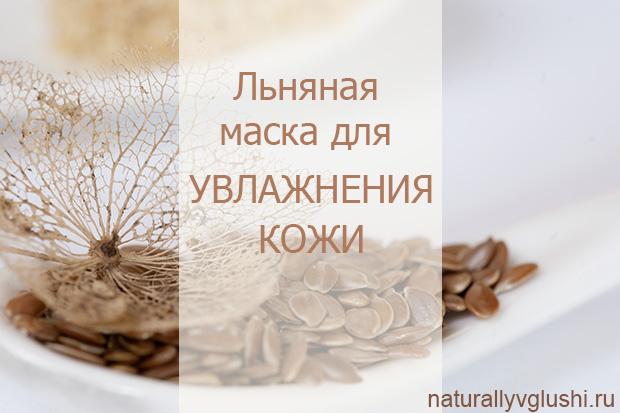 льняная маска для увлажнения кожи | Блог Naturally в глуши