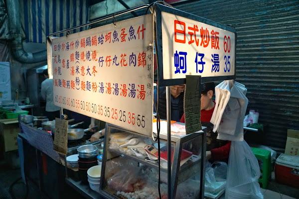 日式炒飯炒意麵